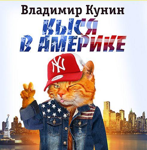 Кыся в Америке — Кунин Владимир
