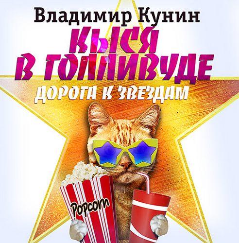 Кыся в Голливуде. Дорога к звездам — Кунин Владимир