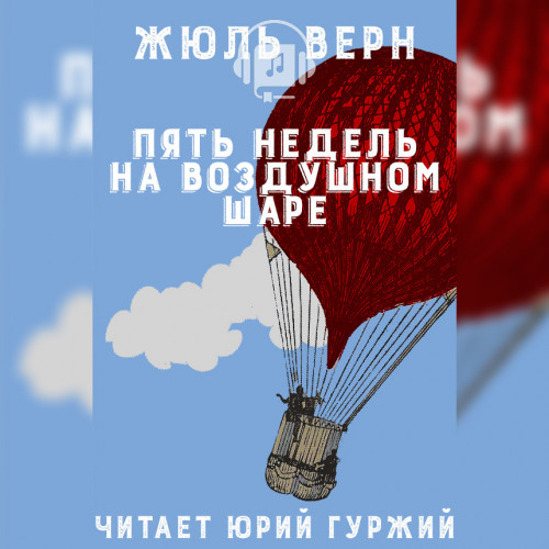 Пять недель на воздушном шаре — Верн Жюль