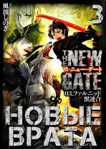 Новые Врата. Том 3 / The New Gate — Кадзанами Шиноги