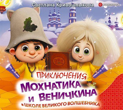 Приключения Мохнатика и Веничкина в школе Великого Волшебника — Кривошлыкова Светлана