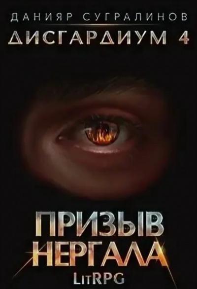 Дисгардиум 4. Призыв Нергала — Сугралинов Данияр