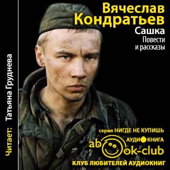 Сашка — Кондратьев Вячеслав