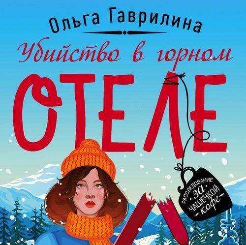 Убийство в горном отеле — Гаврилина Ольга