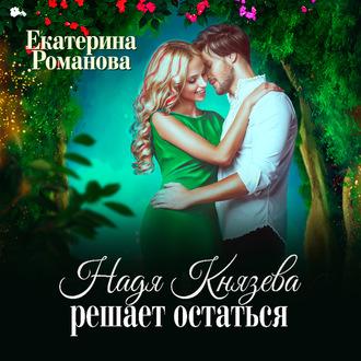 Надя Князева решает остаться — Романова Екатерина
