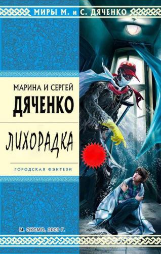 Лихорадка — Дяченко Марина и Сергей
