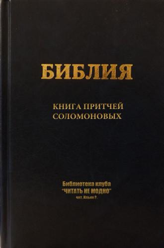 Книга притчей Соломоновых — Библия