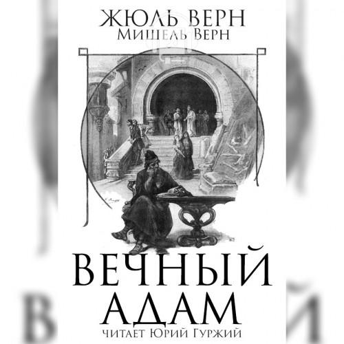 Вечный Адам — Верн Жюль