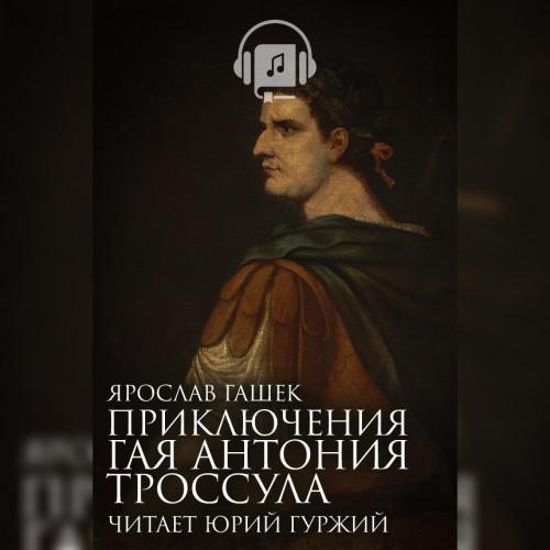 Приключения Гая Антония Троссула — Гашек Ярослав