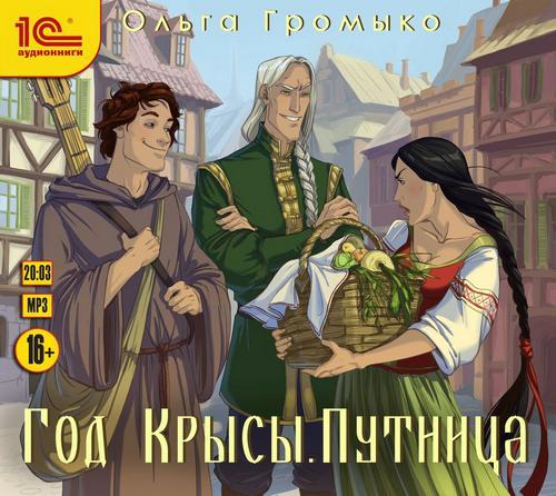 Путница — Громыко Ольга Николаевна