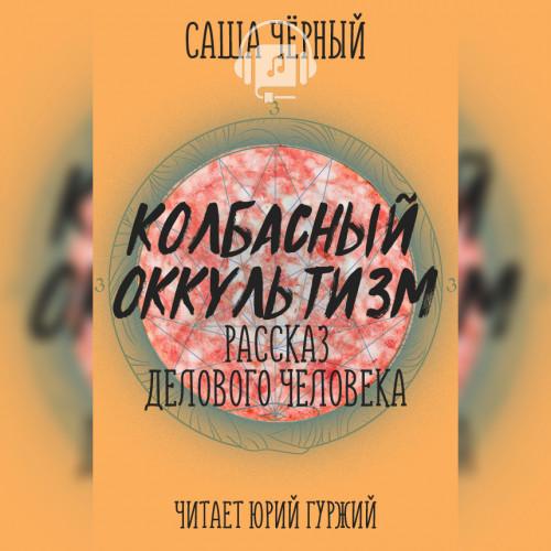 Колбасный оккультизм (рассказ делового человека) — Черный Саша
