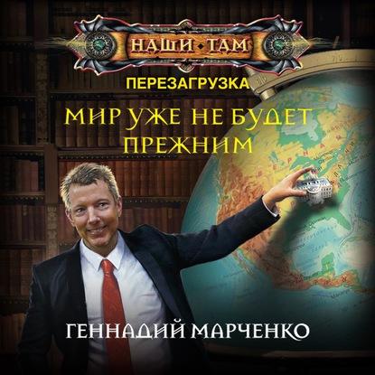 Мир уже не будет прежним — Марченко Геннадий