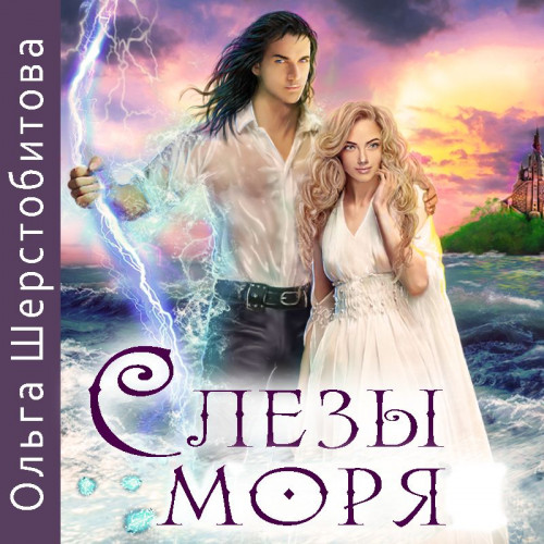 Слезы Моря — Шерстобитова Ольга