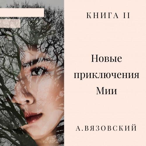 Новые приключения Мии — Вязовский Алексей