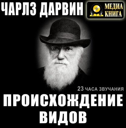 Происхождение видов — Дарвин Чарльз