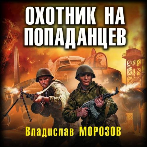 Охотник на попаданцев — Морозов Владислав