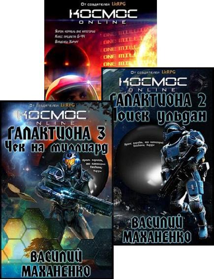 Галактиона 1-3 — Маханенко Василий