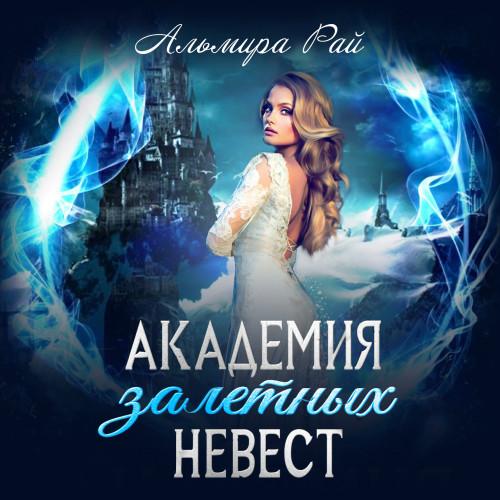 Академия залетных невест — Рай Альмира