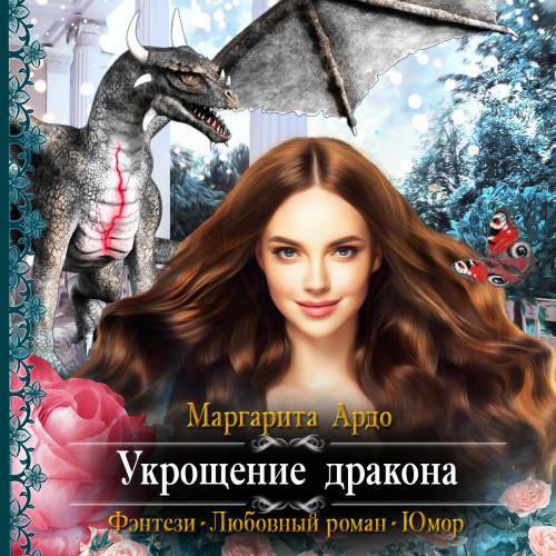 Укрощение дракона — Ардо Маргарита