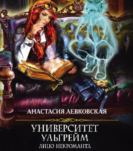 Лицо некроманта — Левковская Анастасия