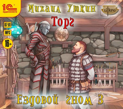 Торг — Уткин Михаил