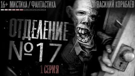 Отделение №17 — Кораблев Василий