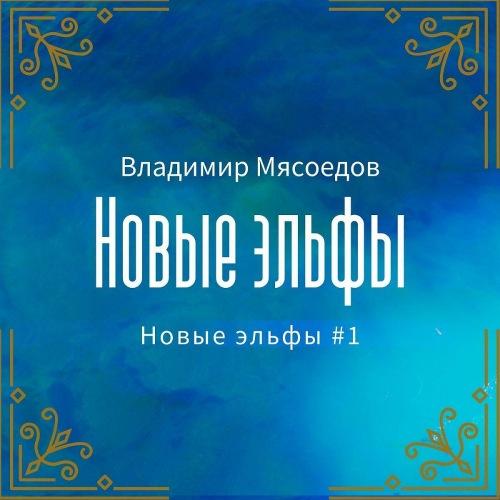 Новые эльфы — Мясоедов Владимир