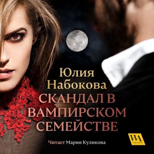 Скандал в вампирском семействе — Набокова Юлия