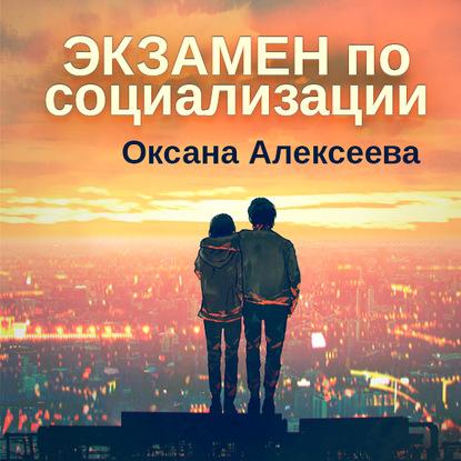 Экзамен по социализации — Алексеева Оксана