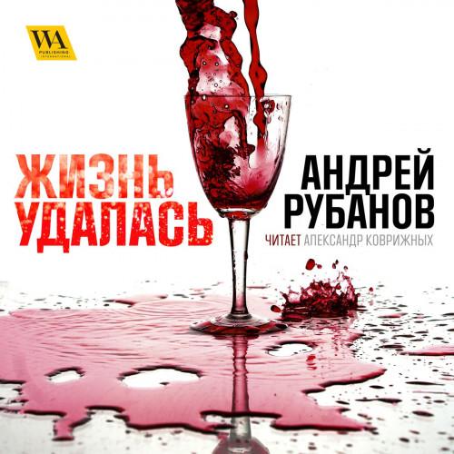 Жизнь удалась — Рубанов Андрей