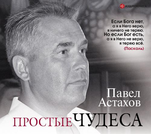 Простые чудеса — Астахов Павел