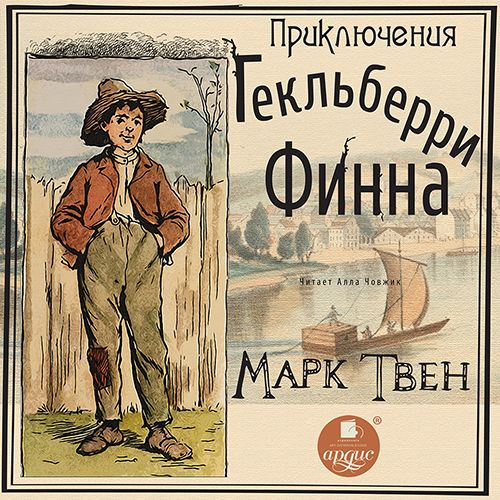 Приключения Гекльберри Финна — Твен Марк