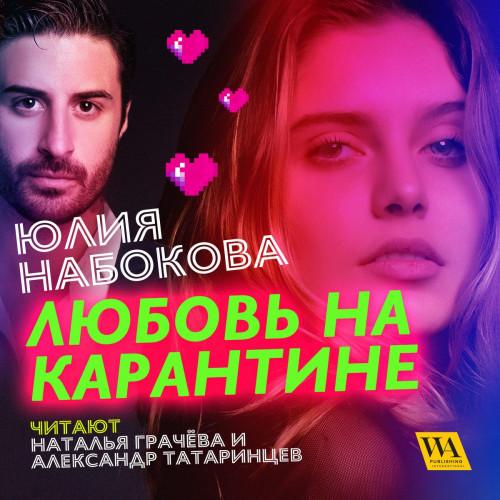Любовь на карантине — Набокова Юлия
