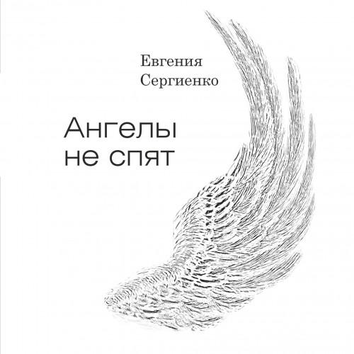 Ангелы не спят — Сергиенко Евгения