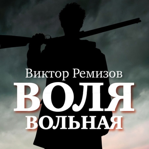 Воля вольная — Ремизов Виктор