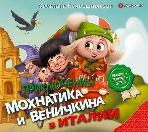 Приключения Мохнатика и Веничкина в Италии — Кривошлыкова Светлана