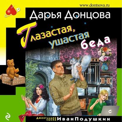 Глазастая, ушастая беда — Донцова Дарья