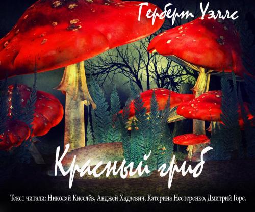Красный гриб — Уэллс Герберт