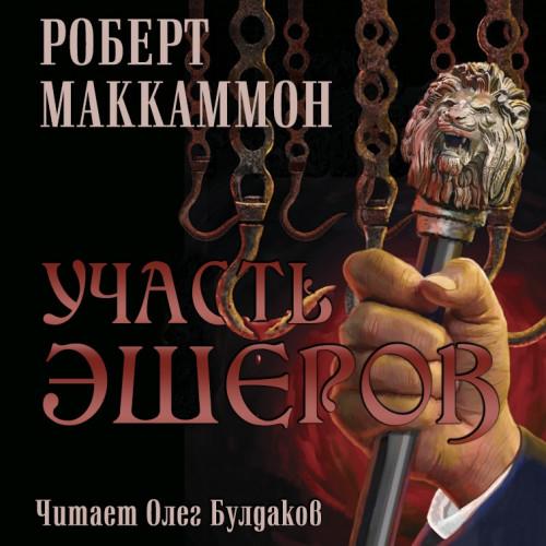 Участь Эшеров — Маккаммон Роберт