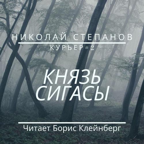 Князь Сигасы — Степанов Николай
