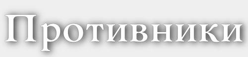 Противники — Гришэм Джон