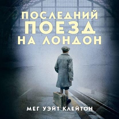 Последний поезд на Лондон — Клейтон Мег Уэйт