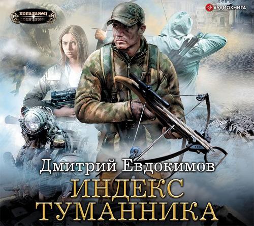 Индекс туманника — Евдокимов Дмитрий