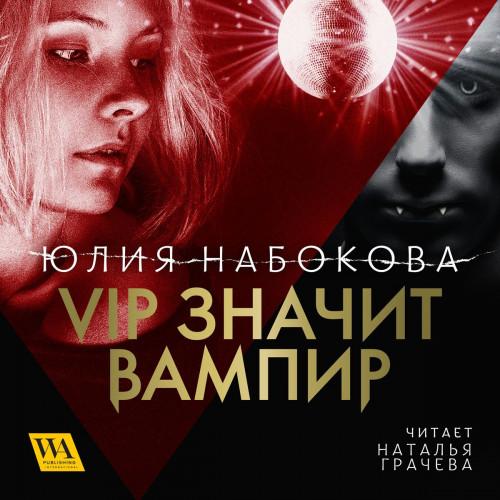 VIP значит вампир — Набокова Юлия