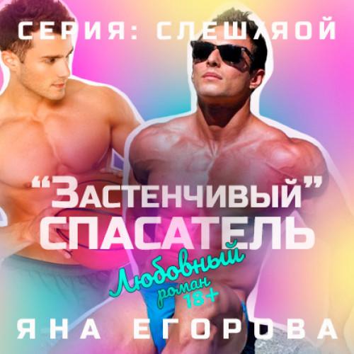 «Застенчивый» спасатель — Егорова Яна