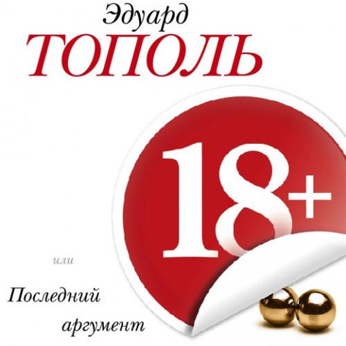 18+, или Последний аргумент — Тополь Эдуард