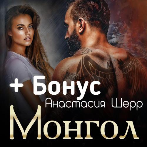 Монгол — Шерр Анастасия