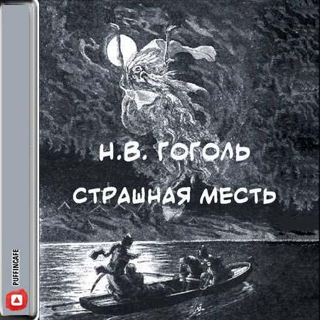 Страшная месть — Гоголь Николай
