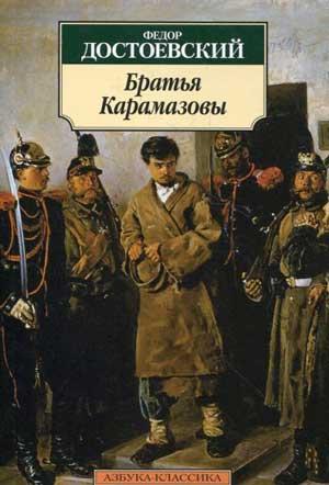 Братья Карамазовы — Достоевский Фёдор Михайлович