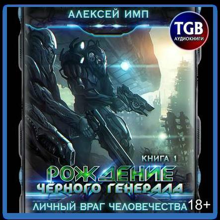 Рождение Черного генерала — Имп Алексей